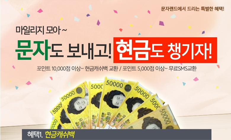현금캐쉬백/무료문자교환