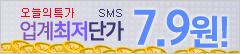 업계최저단가 문자 9원